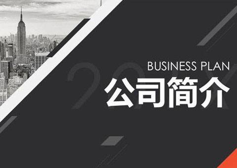 上海遥拓集装箱有限公司公司简介
